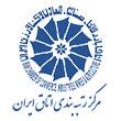 مـرکـز رتـبـهبـنـدی اتـاق بازرگانی ایران