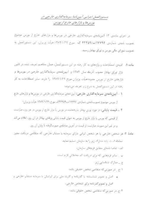 دستورالعمل اجرایی آیین نامه ی سرمایه گذاری خارجی در بورس ها و بازارهای خارج از بورس