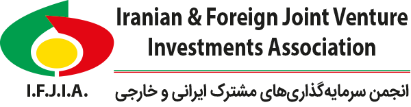 Iranian & Foreign Joint Venture Investments Association (I.F.J.I.A.)